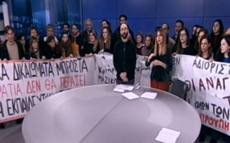 Η ανακοίνωση της ΕΡΤ για την χθεσινοβραδινή εισβολή εκπαιδευτικών στο στούντιο