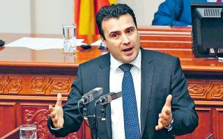 Αναφερόμενος στην εισδοχή της ΠΓΔΜ στο ΝΑΤΟ, ο πρωθυπουργός Ζόραν Ζάεφ είπε ότι η χώρα του είναι έτοιμη για «αυτή τη σημαντική στιγμή».