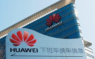 Η Huawei θεωρείται ύποπτη για κατασκοπεία στις ΗΠΑ, καθώς λειτουργεί προς όφελος της κινεζικής κυβέρνησης.