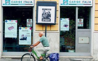 Το σχέδιο που επιλέγει η Carige στην πράξη σημαίνει πως το ιταλικό υπουργείο Οικονομικών θα παρέχει εγγυήσεις για τα ομόλογα που θα εκδώσει εφεξής η τράπεζα, καθώς και για τα ποσά που θα δανειστεί από την Τράπεζα της Ιταλίας.