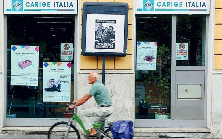 Αντληση κεφαλαίων με εγγυήσεις Δημοσίου ο στόχος της Βanca Carige