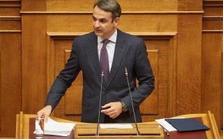 O πρόεδρος της Νέας Δημοκρατίας Κυριάκος Μητσοτάκης, μιλάει στη συζήτηση και ψήφιση επί της αρχής των άρθρων και του συνόλου του Σ/Ν του Υπουργείου Εσωτερικών