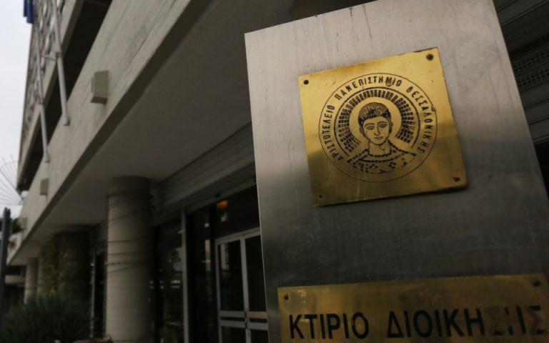 Δεκαετής κάθειρξη σε πρώην στέλεχος του ΑΠΘ για τις ατασθαλίες σε κυλικεία του ιδρύματος