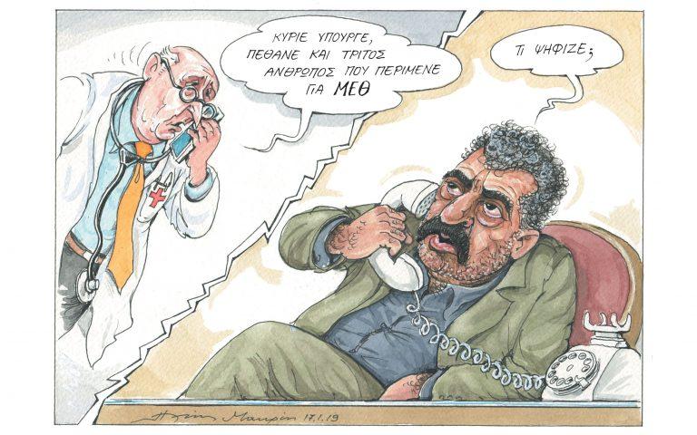 Σκίτσο του Ηλία Μακρή (19.01.19)