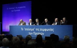 Ο Σωτήρης Βαλντέν, διδάσκων στο Ελεύθερο Πανεπιστήμιο Βρυξελλών (A), ο Γιάννης Ραγκούσης, πρώην υπουργός (2ος Α), o Σπύρος Δανέλλης, βουλευτής Ποταμιού (3oς Α), ο Δημήτρης Παπαδημούλης, ευρωβουλευτής ΣΥΡΙΖΑ και ο Νίκος Μπίστης, πρώην υπουργός (Δ), παρευρίσκονται στην εκδήλωση «Το στοίχημα της συμφωνίας των Πρεσπών», στο Μέγαρο Μουσικής στην Αθήνα, Κυριακή 13 Ιανουαρίου 2019.  ΑΠΕ-ΜΠΕ/ΑΠΕ-ΜΠΕ/ΓΙΑΝΝΗΣ ΚΟΛΕΣΙΔΗΣ