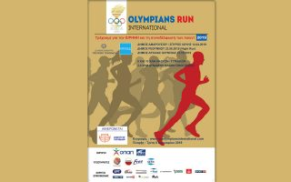 olympians-run-international-anoixan-oi-eggrafes0