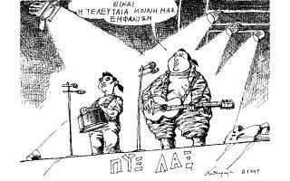 skitso-toy-andrea-petroylaki-12-01-190