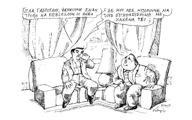 Σκίτσο του Ανδρέα Πετρουλάκη (09/01/19)