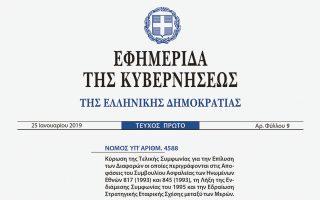 Το ΦΕΚ (Τεύχος Πρώτο, αρ. φύλλου 9) της 25ης Ιανουαρίου 2019, όπου δημοσιεύθηκε ο νόμος 4588 για την κύρωση της συμφωνίας των Πρεσπών.