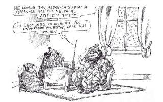 skitso-toy-andrea-petroylaki-04-01-190