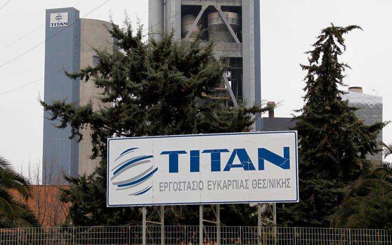 Παραμένει Ελλάδα προς το παρόν η έδρα της «Τιτάν»
