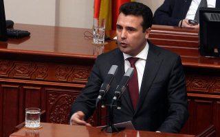 zaef-yparchei-katigorimatiki-epivevaiosi-tis-makedonikis-taytotitas0