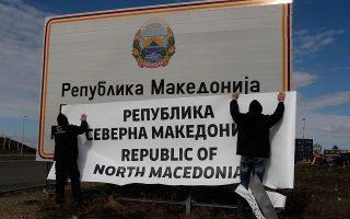 allazoyn-aron-aron-pinakides-kai-epigrafes-sti-voreia-makedonia-fotografies0