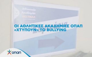 oi-athlitikes-akadimies-opap-chtypoyn-to-bullying0