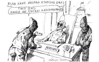 skitso-toy-andrea-petroylaki-28-02-190