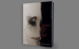 Η δεύτερη ποιητική συλλογή του Χρήστου Πυθαρά. «Η παρουσία μου κάτω από τα πόδια σου» κυκλοφορεί από τις εκδόσεις Αστάρτη.