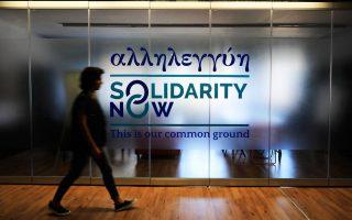 Το Solidarity Now ιδρύθηκε το 2013 και μέχρι σήμερα έχει βοηθήσει χιλιάδες συμπατριώτες μας και όχι μόνον.