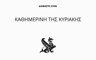 diavaste-stin-kathimerini-tis-kyriakis-vinteo0