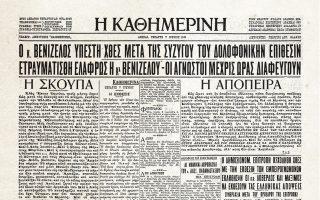 «Ο κ. Βενιζέλος υπέστη χθες μετά της συζύγου του δολοφονικήν επίθεσιν, ετραυματίσθη ελαφρώς η κα Βενιζέλου – Οι άγνωστοι μέχρις ώρας διαφεύγουν», έγραφε στον κύριο τίτλο η «Κ» την 7η Ιουνίου 1933.