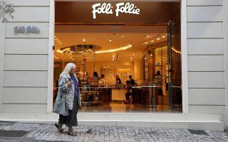 Το πρόβλημα της ρευστότητας είναι σοβαρό και η Folli Follie αναμένει τώρα να εισπράξει το μεγαλύτερο μέρος του 1,6 εκατ. που αποκόμισε από την πώληση του ελικοπτέρου που χρησιμοποιούσε η οικογένεια Κουτσολιούτσου, αλλά και να ολοκληρωθεί η πώληση του διαμερίσματος της οικογένειας στο Χονγκ Κονγκ, προκειμένου να εξασφαλίσει τη χρηματοδότηση που απαιτείται για να φτάσει έως τα τέλη Απριλίου.