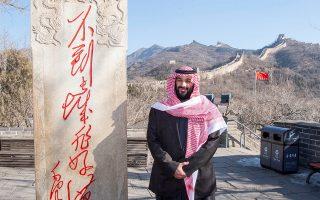 Ο πρίγκιπας διάδοχος της Σαουδικής Αραβίας Μοχάμεντ μπιν Σαλμάν στη διάρκεια πρόσφατης επίσκεψής του στο Πεκίνο.