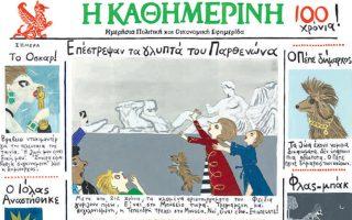 eyches-apo-tin-k-tependri-toy-k-kakania0