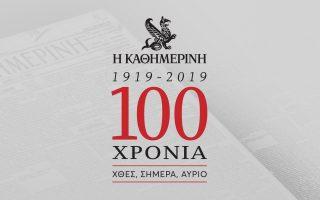 100-chronia-kathimerini-enas-aionas-me-ena-klik0