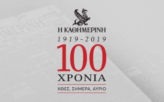 100-chronia-kathimerini-christikes-plirofories-gia-tin-periigisi-sas-sto-chronologio0