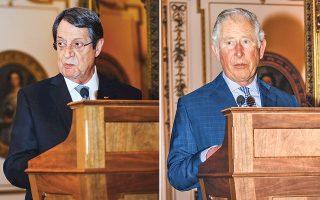 Αριστερά, ο πρόεδρος της Κυπριακής Δημοκρατίας, Νίκος Αναστασιάδης, κατά την ομιλία του, στο παλάτι του Μπάκιγχαμ. Δεξιά, ο πρίγκιπας Κάρολος της Ουαλλίας μίλησε για τους στενούς δεσμούς του Ηνωμένου Βασιλείου με την Κύπρο.
