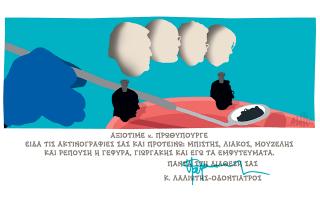 skitso-toy-dimitri-chantzopoyloy-03-03-190