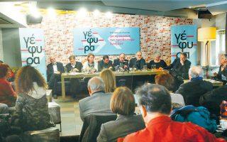 Η «Πρωτοβουλία Προοδευτικών Πολιτών – Γέφυρα» παρουσιάστηκε στις 25 Φεβρουαρίου (φωτ.) και στη διακήρυξή της υποστηρίζεται η «σύγκλιση των προοδευτικών δυνάμεων» με τον ΣΥΡΙΖΑ.