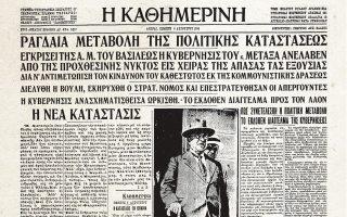 100-chronia-k-istorika-protoselida-amp-8211-diktatoria-4is-aygoystoy-19360