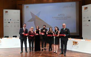 Οι Ελληνες βραβευθέντες που ζουν και εργάζονται στο εξωτερικό.