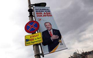 Αφίσα του ΑΚΡ στη γέφυρα του Γαλατά απεικονίζει τον Τούρκο πρόεδρο Ταγίπ Ερντογάν με το χέρι στην καρδιά. Το σύνθημα λέει: «Η Κωνσταντινούπολη είναι ιστορία αγάπης για εμάς».