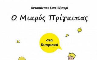 o-mikros-prigkipas-tha-kykloforisei-sta-kypriaka0