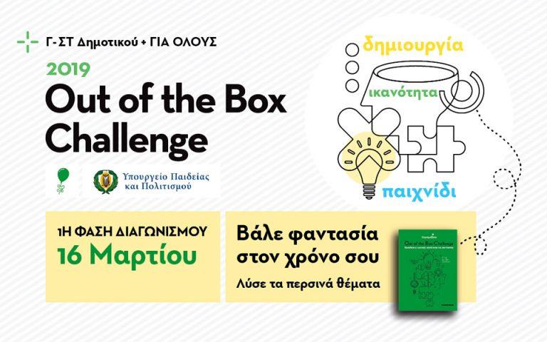 Out of the Box Challenge: Μαθητικός διαγωνισμός δημιουργικότητας- κριτικής ικανότητας
