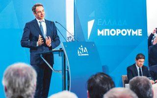 Από τη Ρόδο, ο Κυρ. Μητσοτάκης ανέφερε ότι, για πρώτη φορά ύστερα από τέσσερα χρόνια, οι Ελληνες θα ψηφίσουν και θα στείλουν μήνυμα στον κ. Αλ. Τσίπρα «αρκετά, ώς εδώ, ήρθε η ώρα να φύγεις».