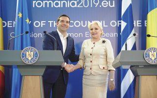 Ο Αλέξης Τσίπρας με την πρωθυπουργό της Ρουμανίας Βιόρτισα Ντάντσιλα, στο Βουκουρέστι, όπου βρέθηκε για την 7η τετραμερή σύνοδο κορυφής Ελλάδας, Ρουμανίας, Σερβίας και Βουλγαρίας.