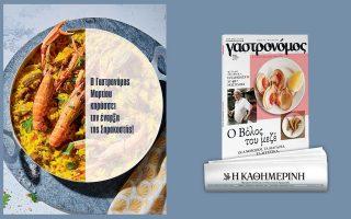 o-gastronomos-martioy-kiryssei-tin-enarxi-tis-sarakostis0