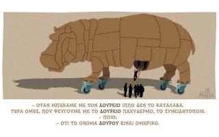 skitso-toy-dimitri-chantzopoyloy-09-03-190