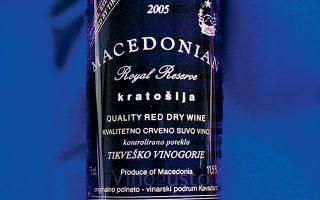 «Macedonian», προϊόν της Μακεδονίας. Ετικέτες σαν και αυτή κοσμούν κρασιά παραγωγής Βόρειας Μακεδονίας, προκαλώντας σύγχυση στο διεθνές καταναλωτικό κοινό εις βάρος του μακεδονικού οίνου που έχει προ πολλού κατοχυρωθεί υπέρ της Ελλάδας ως Προϊόν Γεωγραφικής Ενδειξης.