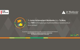 to-junior-achievement-stin-7i-thesi-ston-kosmo0