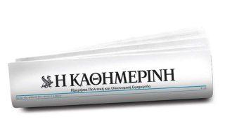 diavaste-stin-kathimerini-tis-kyriakis-2307793