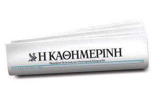 diavaste-stin-kathimerini-tis-kyriakis-poy-kykloforei-2303984