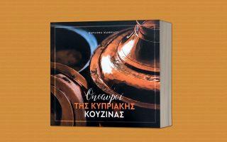 mia-geografia-tis-kypriakis-koyzinas0