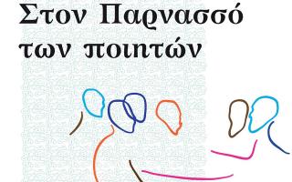 ergastiri-kalligrafias-apo-ton-filologiko-syllogo-parnassos-2307812