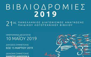 mikroi-vivliodromoi-gia-21i-synechomeni-chronia-2303626