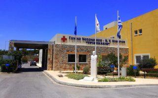 Πηγή φωτογραφίας: www.gnk.gov.gr