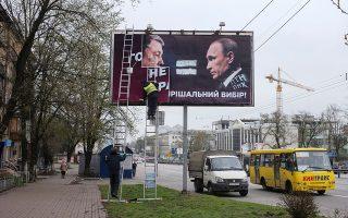 Προεκλογική αφίσα του Ποροσένκο αφαιρούν δημοτικοί υπάλληλοι από δρόμο του Κιέβου.