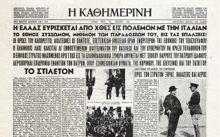 100-chronia-k-istorika-protoselida-amp-8211-28-oktovrioy-1940-enarxi-ellinoitalikoy-polemoy0